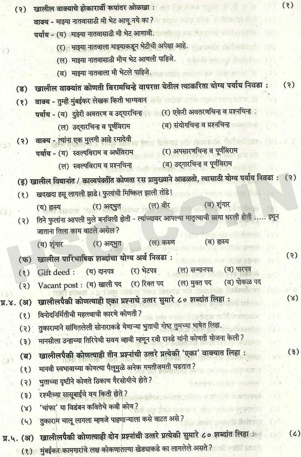 hsc marathi march 2015 3