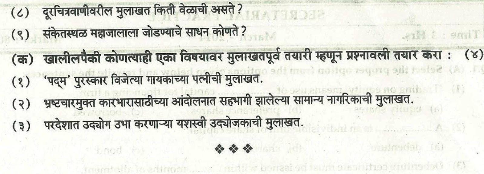 hsc marathi march 2015 5