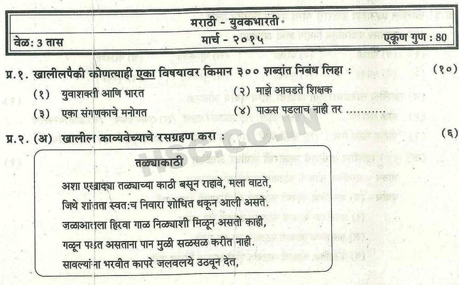 hsc marathi march 2015