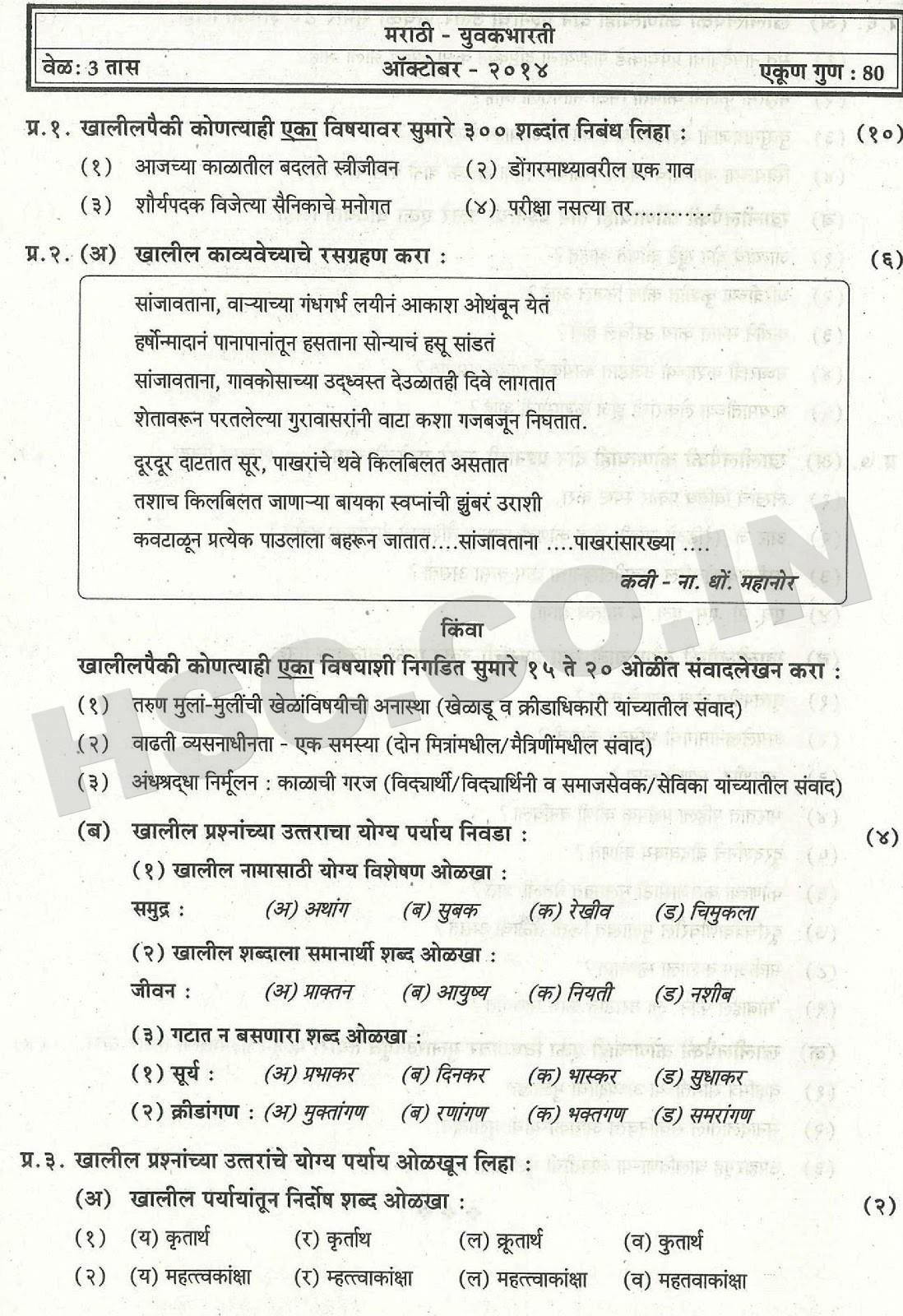 hsc marathi oct 2014 1
