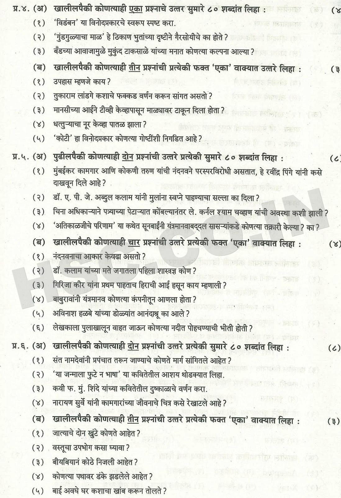 hsc marathi oct 2014 3
