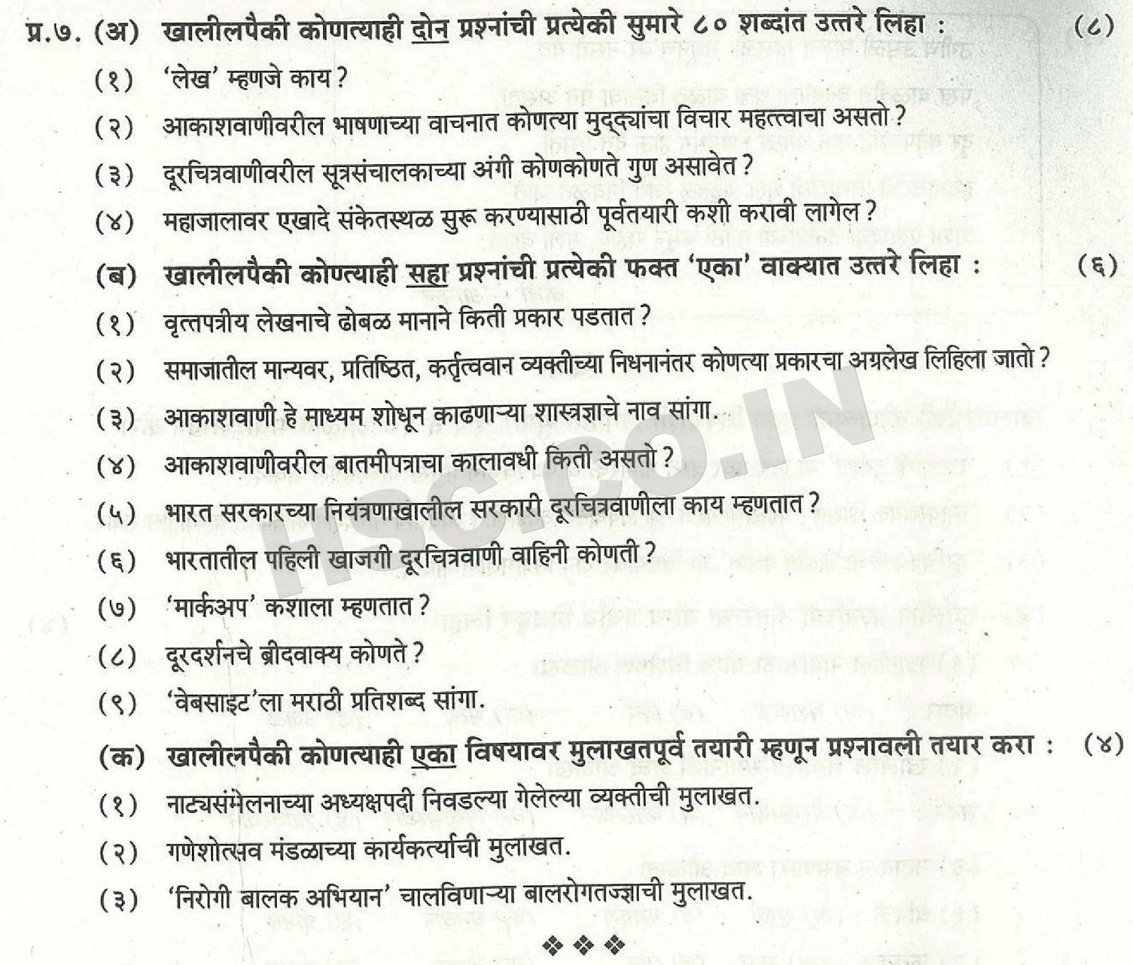 hsc marathi oct 2014 4