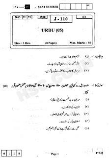 URDU – 2013 HSC QUESTION PAPER MAHARASHTRA BOARD