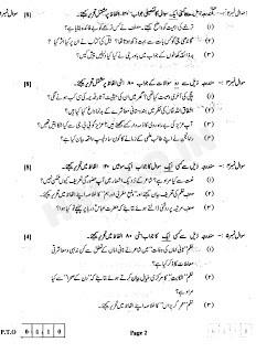 urdu 2 hsc