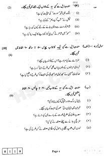 urdu 4 hsc