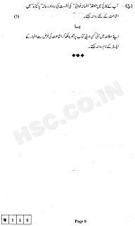 urdu 8 hsc