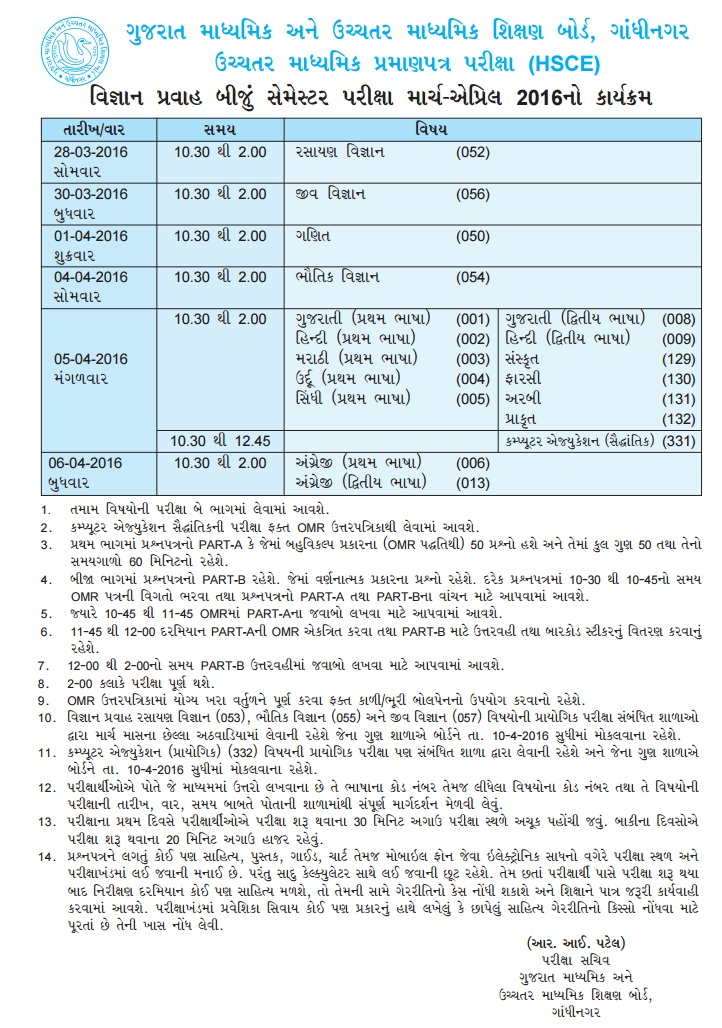 2ns & 4th semister hsc Gujarat board 2016 time table