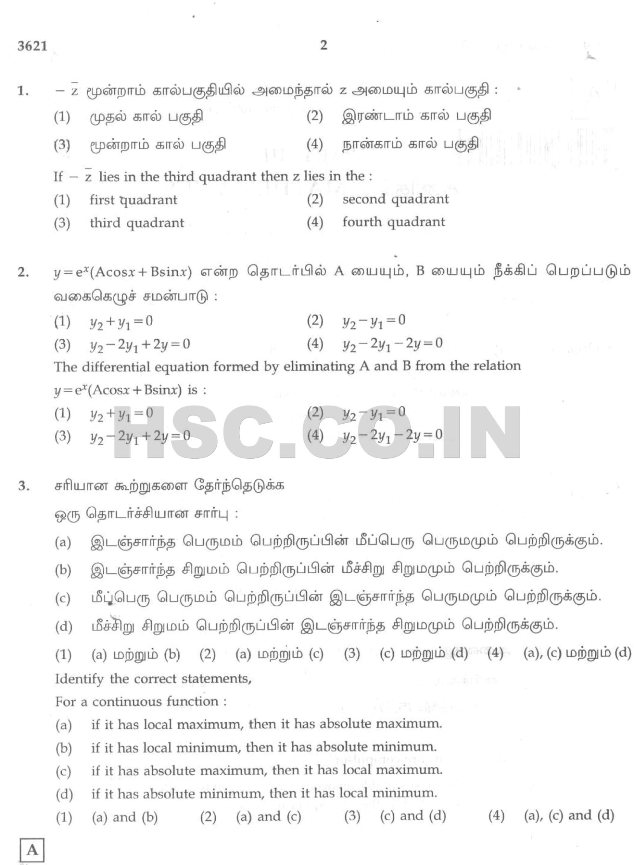 TN Maths sep 2013-1