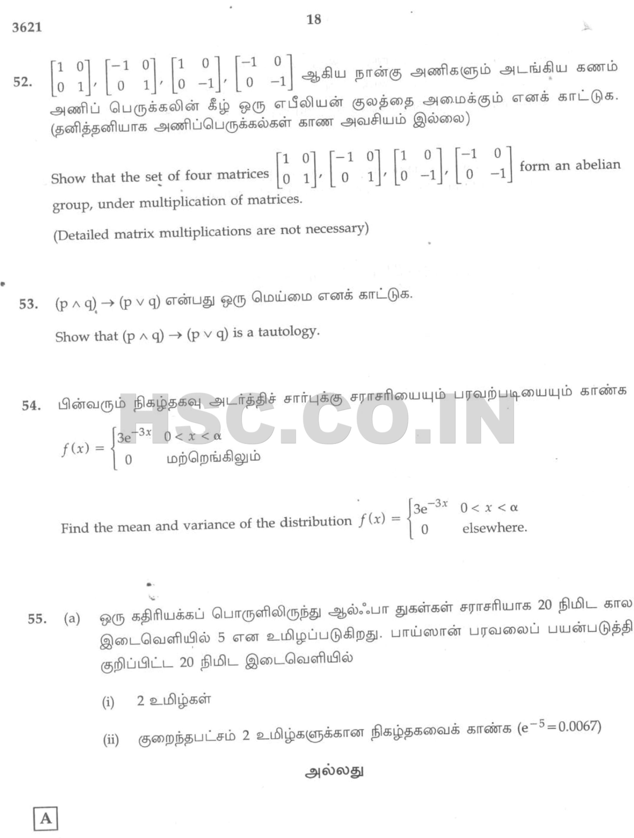TN Maths sep 2013-17