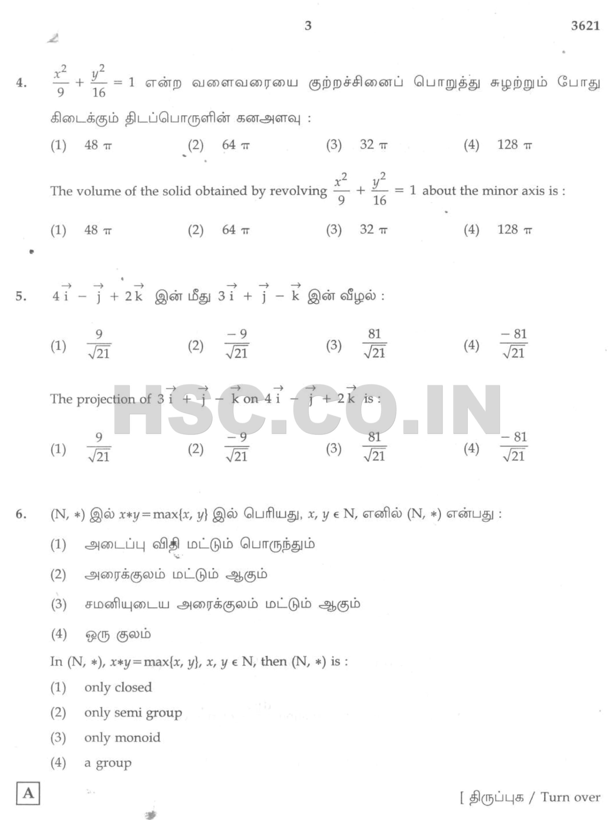TN Maths sep 2013-2