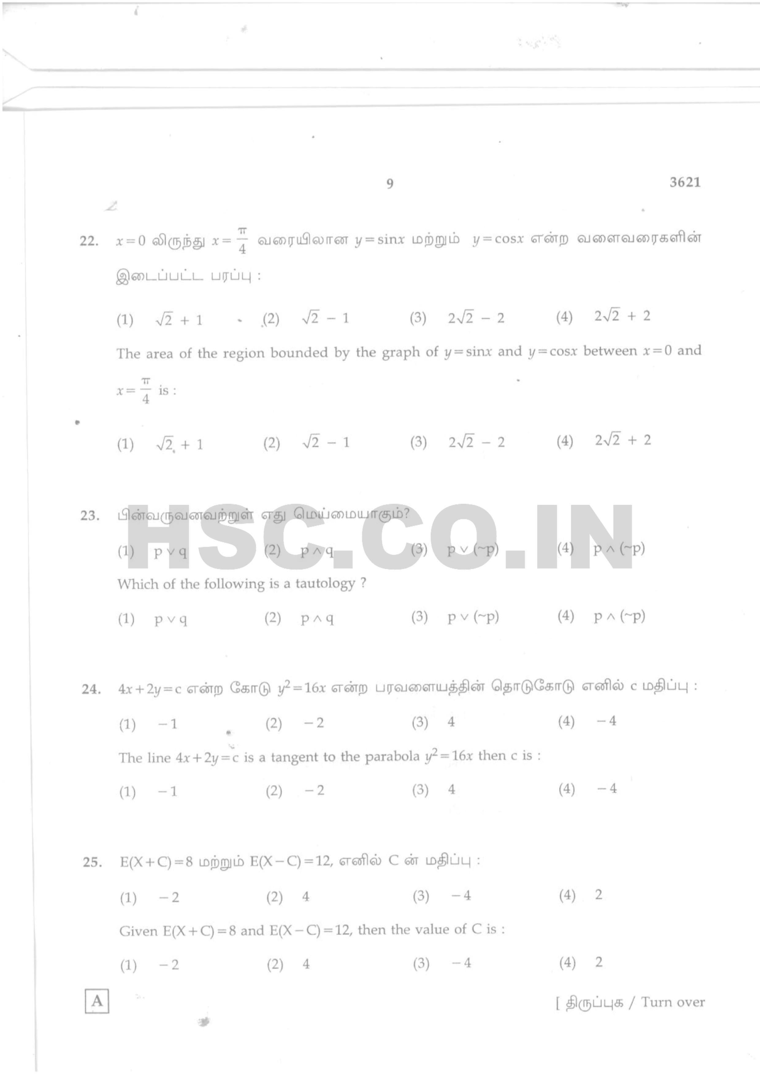 TN Maths sep 2013-8