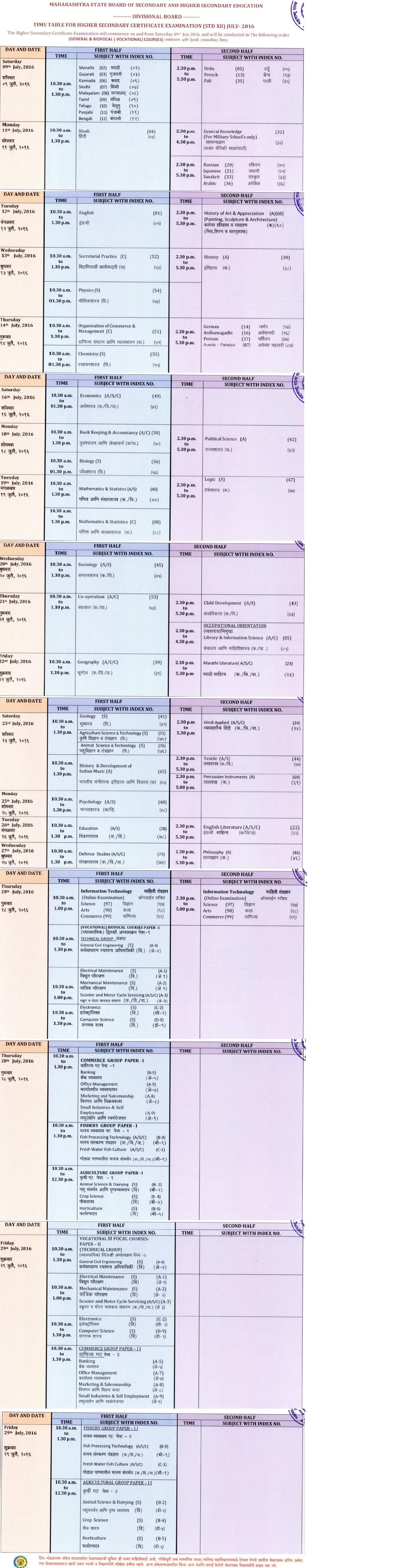 hsc board exam july time table 2016